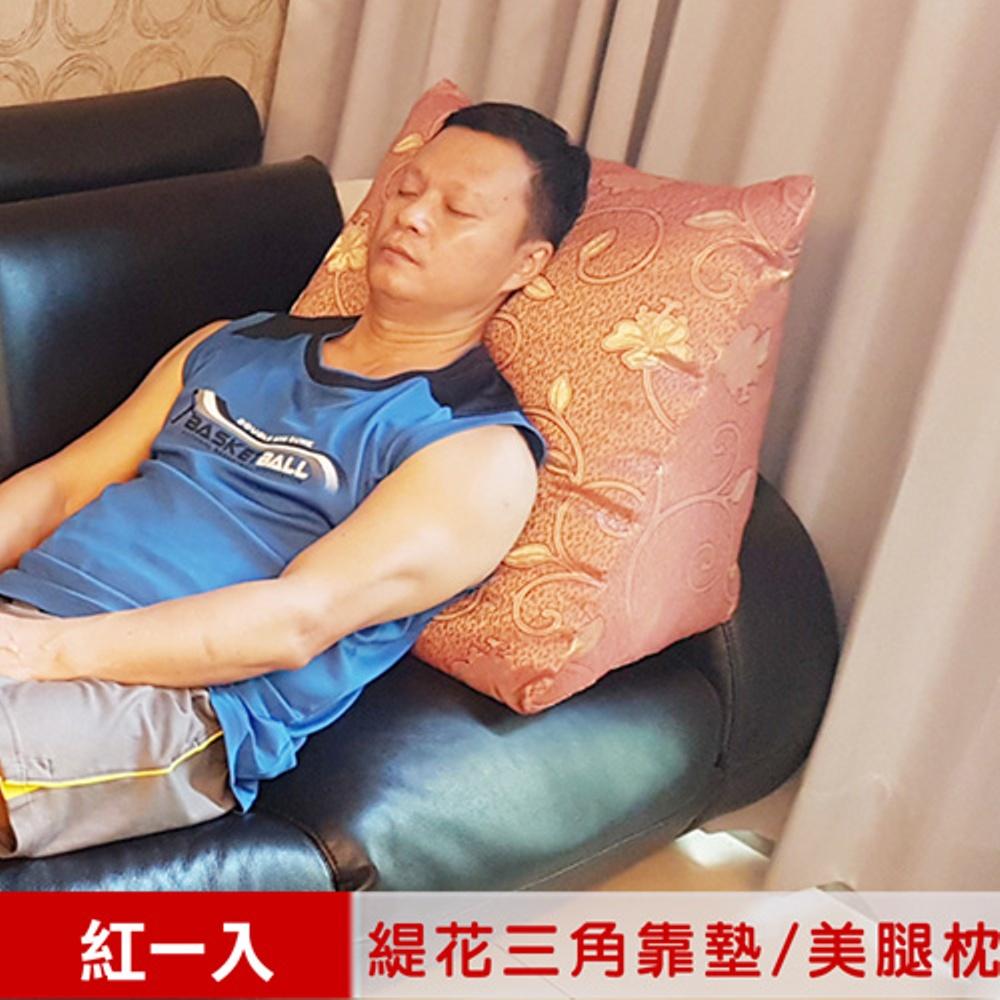 【凯蕾丝帝】台湾制造-客厅木椅小憩高支撑缇花三角靠垫/美腿枕-1入