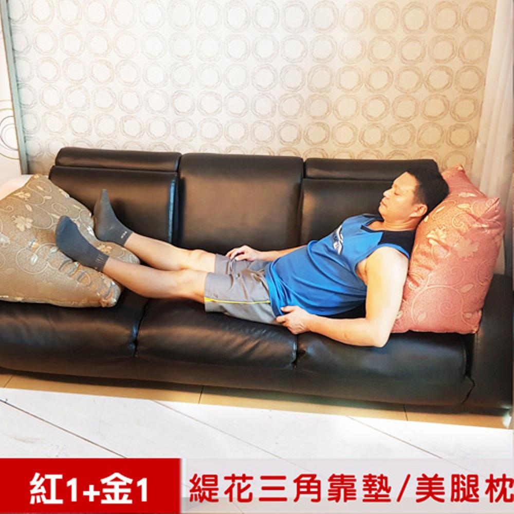 【凯蕾丝帝】台湾制造-客厅木椅小憩高支撑缇花三角靠垫/美腿枕-金1+红1
