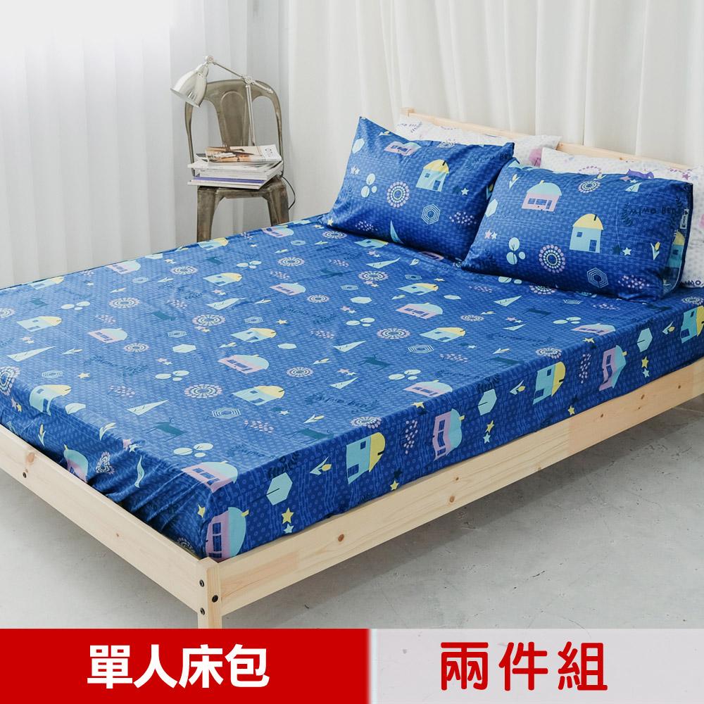 【米夢家居】原創夢想家園-台灣製造100%精梳純棉單人3.5尺床包兩件組