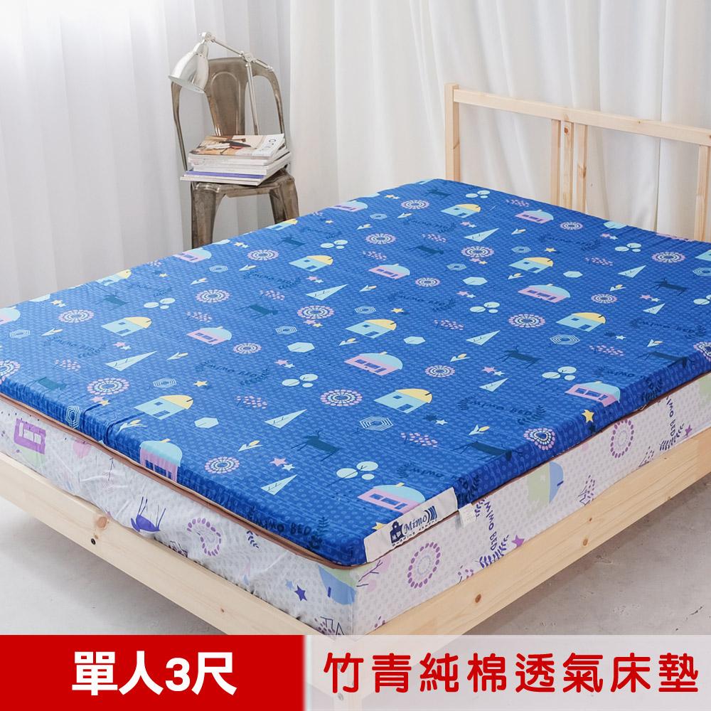 【米夢家居】夢想家園系列-冬夏兩用高磅數天然涼爽竹青純棉透氣床墊-單人3尺