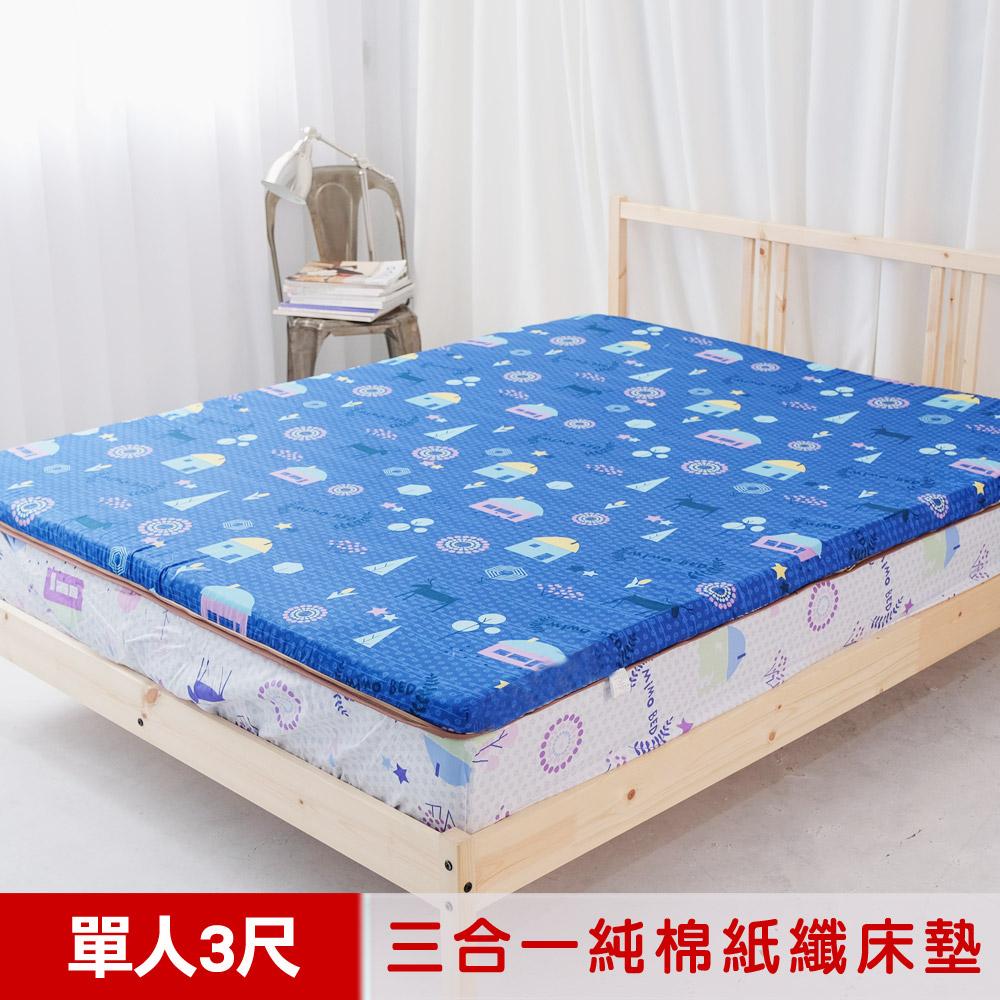 【米夢家居】夢想家園-MIT冬夏兩用純棉+紙纖三合一高支撐記憶床墊-單人3尺