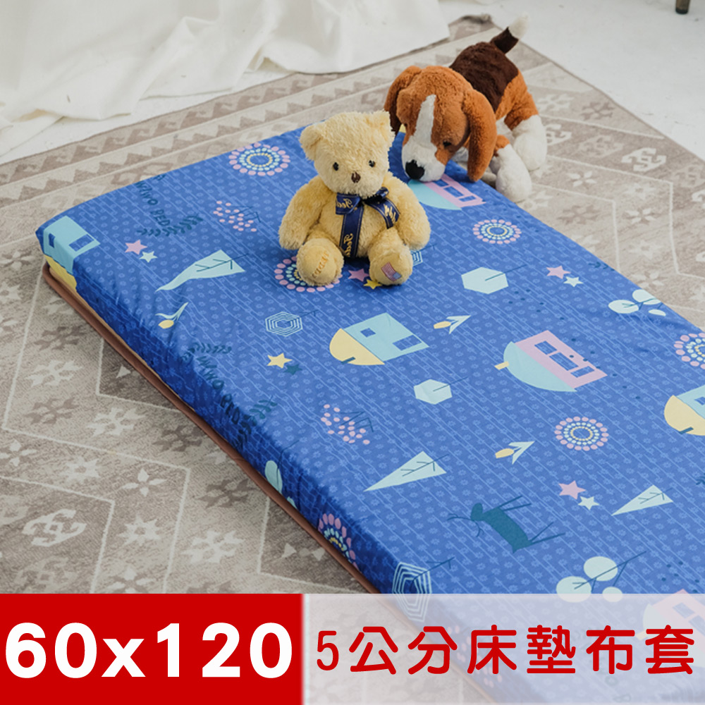 【米夢家居】夢想家園~冬夏兩用100%精梳純棉+紙纖蓆面5cm嬰兒床墊換洗布套60X120cm