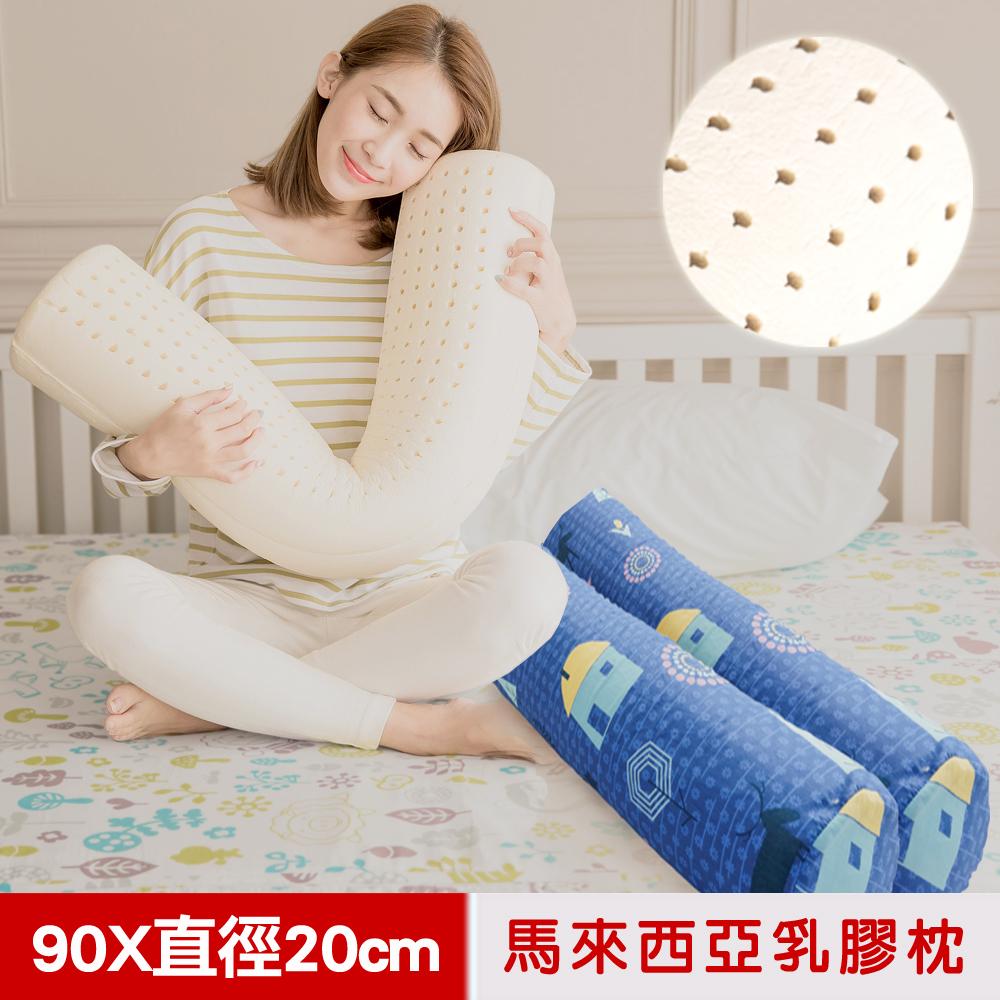【米夢家居】夢想家園系列-馬來西亞進口純天然長筒乳膠枕-附純棉布套(可當抱枕/午睡枕)-3色