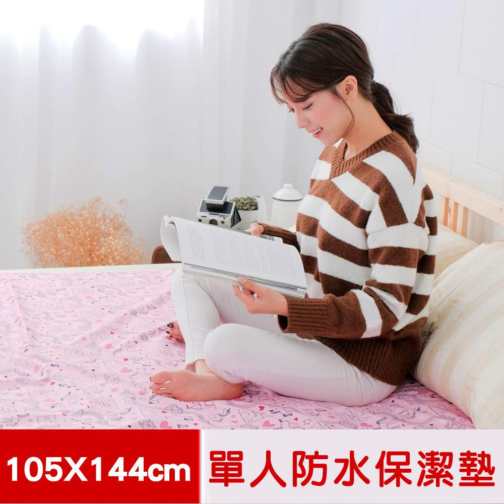 【米夢家居】台灣製造-全方位超防水止滑保潔墊/生理墊/尿布墊(105x144cm)-粉紅城堡