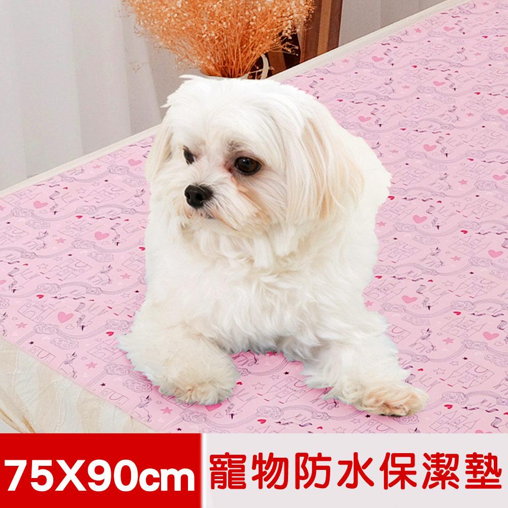 【米夢家居】台灣製造-全方位超防水止滑保潔墊/生理墊/尿布墊(75x90cm)-粉紅城堡