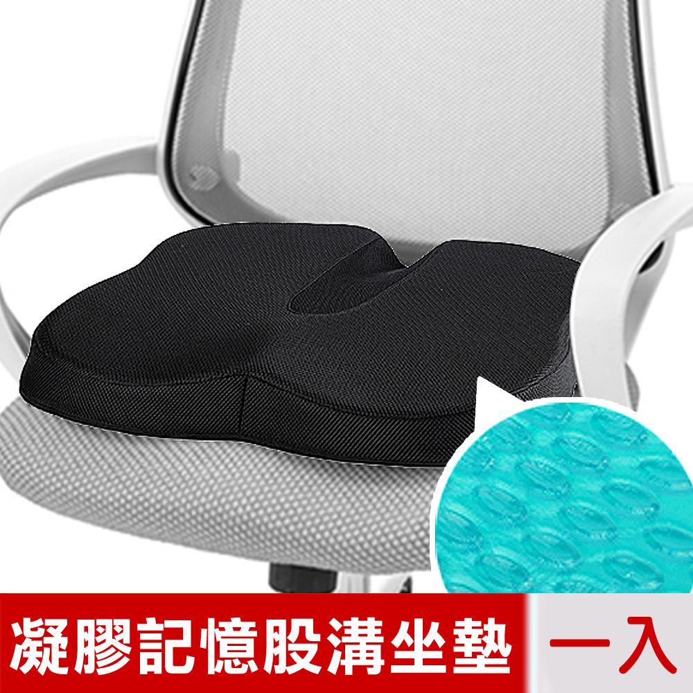 【米夢家居】久坐必備~高支撐透氣涼感凝膠股溝舒壓記憶坐墊/椅墊-黑(一入)