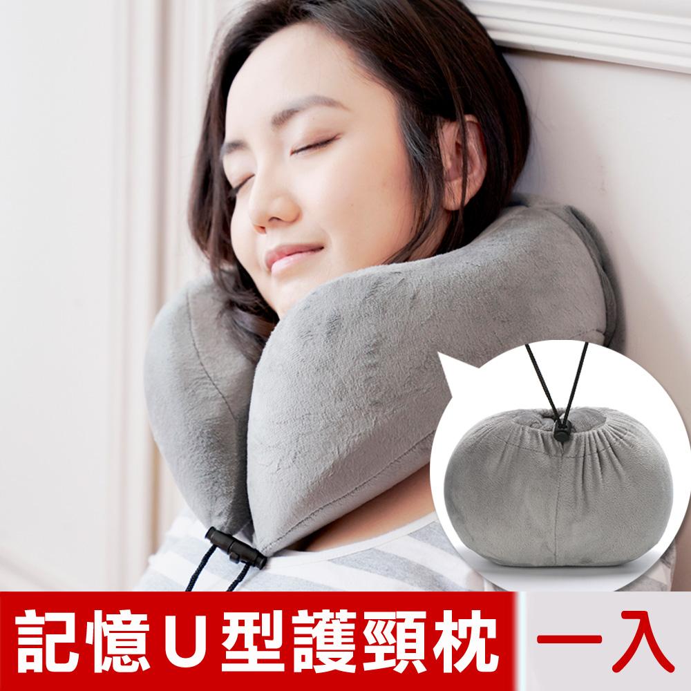 【米夢家居】呵護頸椎~高支撐可收納飛機旅行記憶U型頸枕