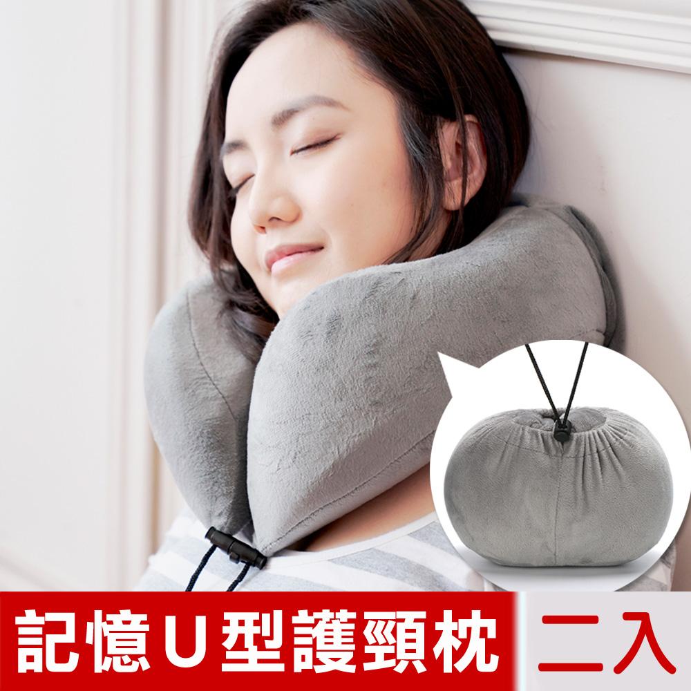 【米夢家居】呵護頸椎~高支撐可收納飛機旅行記憶U型頸枕(2入)