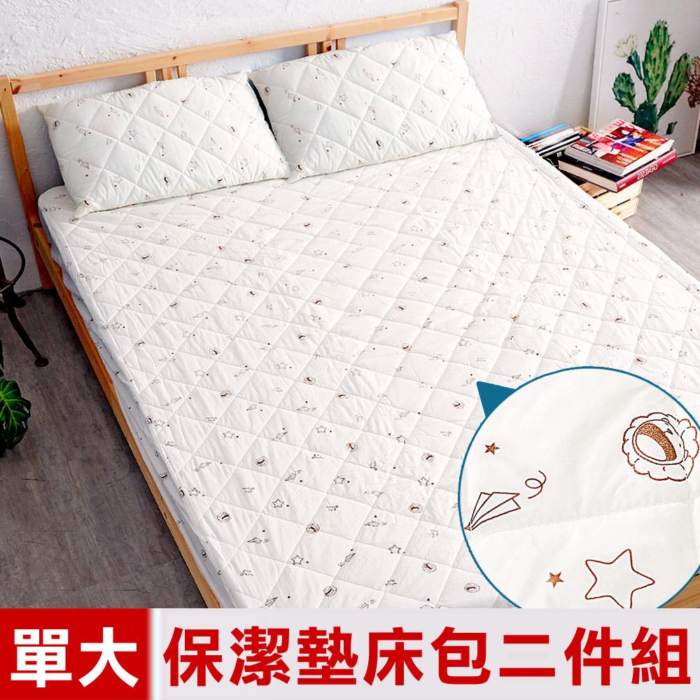 【奶油獅】星空飛行-台灣製造-美國抗菌防污鋪棉保潔墊床包兩件組-單人加大3.5尺