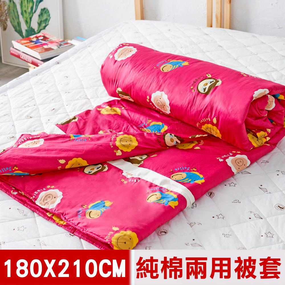 【奶油獅】同樂會系列-台灣製造-100%精梳純棉兩用被套-雙人
