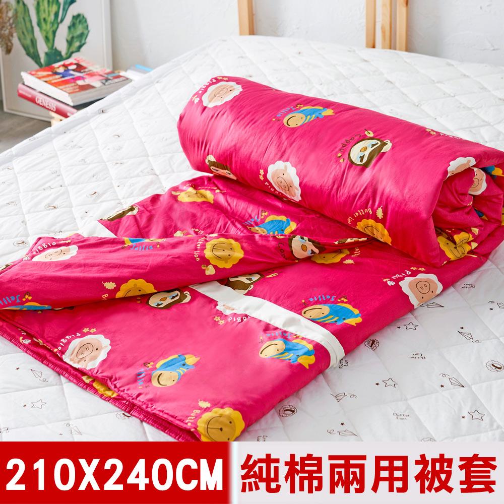 【奶油獅】同樂會系列-台灣製造-100%精梳純棉兩用被套-7X8雙人特大