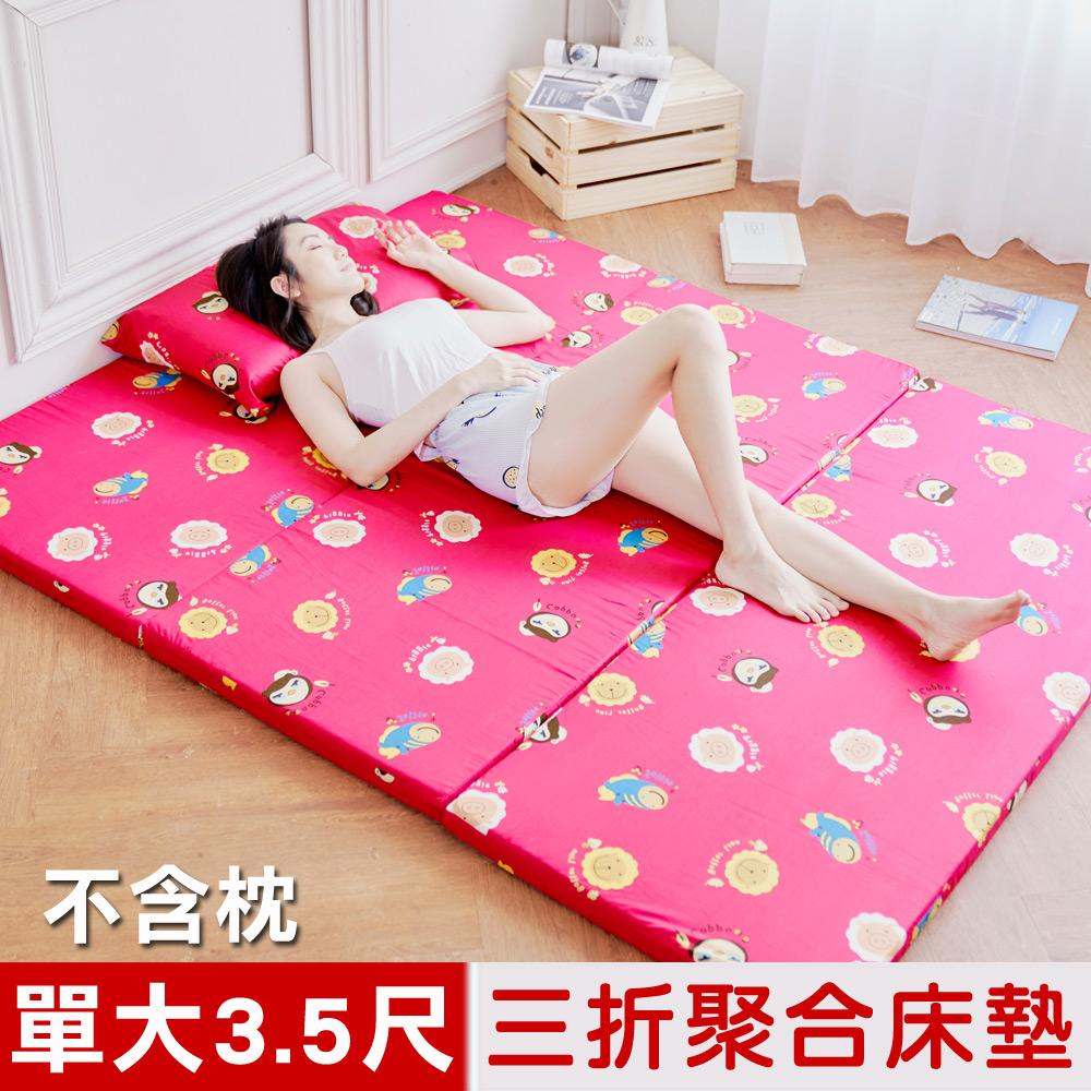 【奶油獅】同樂會-胖胖族必備高支撐臻愛三折記憶聚合床墊+100%純棉布套-單人加大3.5尺