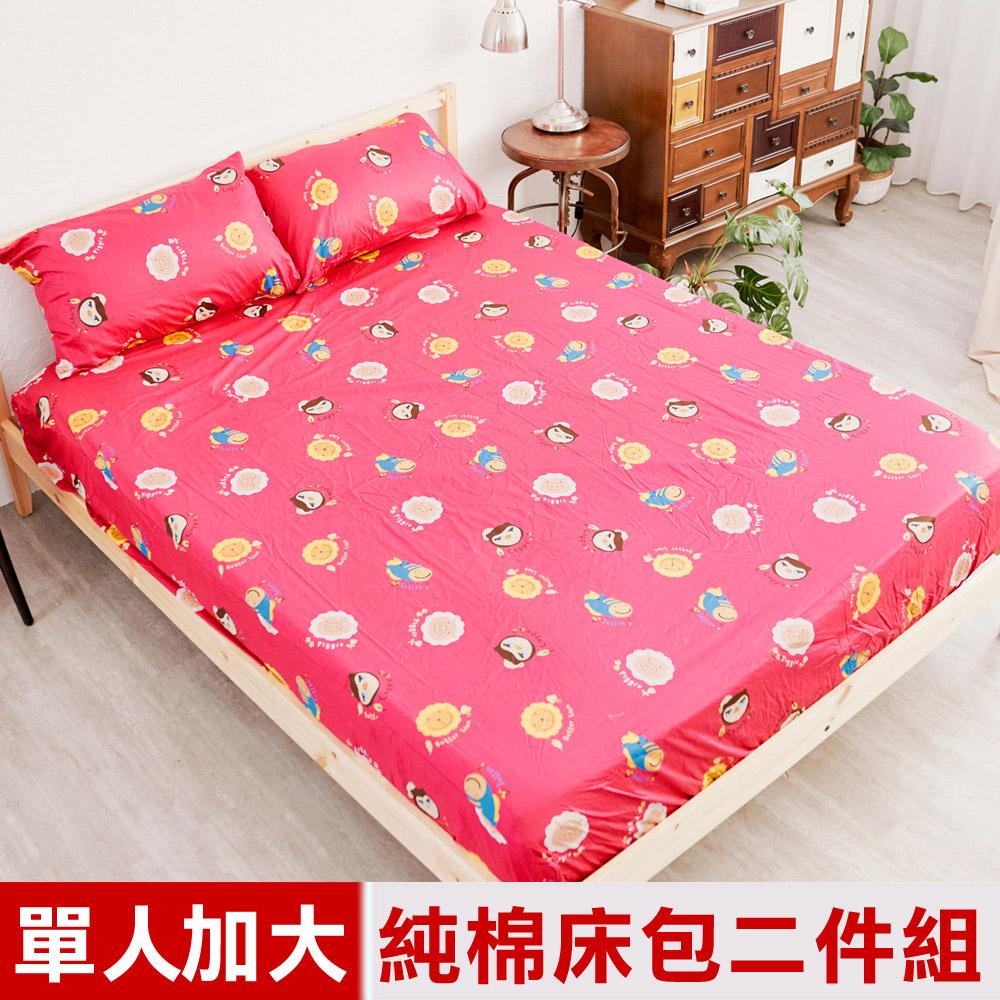 【奶油獅】同樂會系列-台灣製造-100%精梳純棉床包二件組-單人加大3.5尺