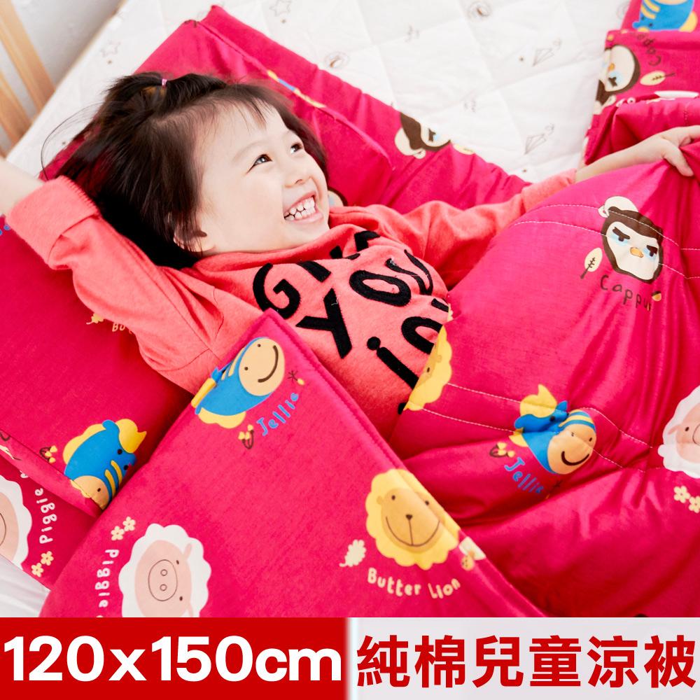 【奶油獅】同樂會系列-台灣製造-100%精梳純棉兒童涼被/夏被-4x5尺