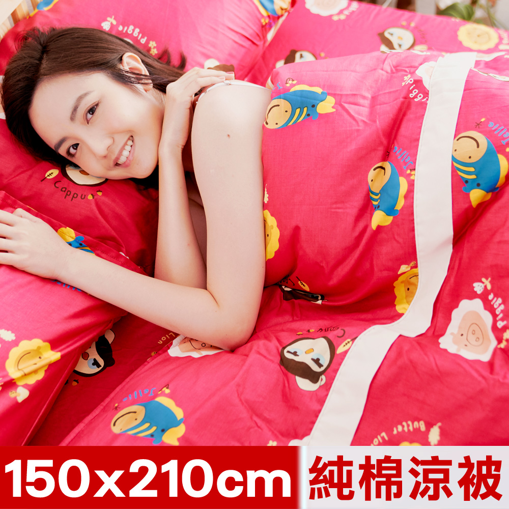 【奶油獅】同樂會系列-台灣製造-100%精梳純棉涼被/夏被-5*7尺
