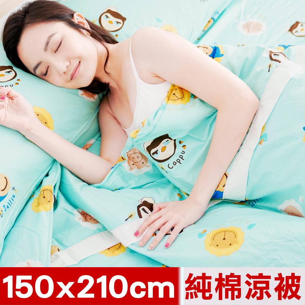 【奶油獅】同樂會系列-台灣製造-100%精梳純棉涼被/夏被-湖水藍-5*7尺