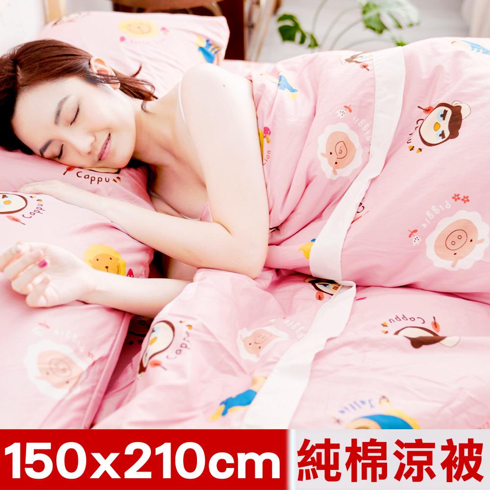 【【奶油獅】同樂會系列-台灣製造-100%精梳純棉涼被/夏被-櫻花粉-5*7尺