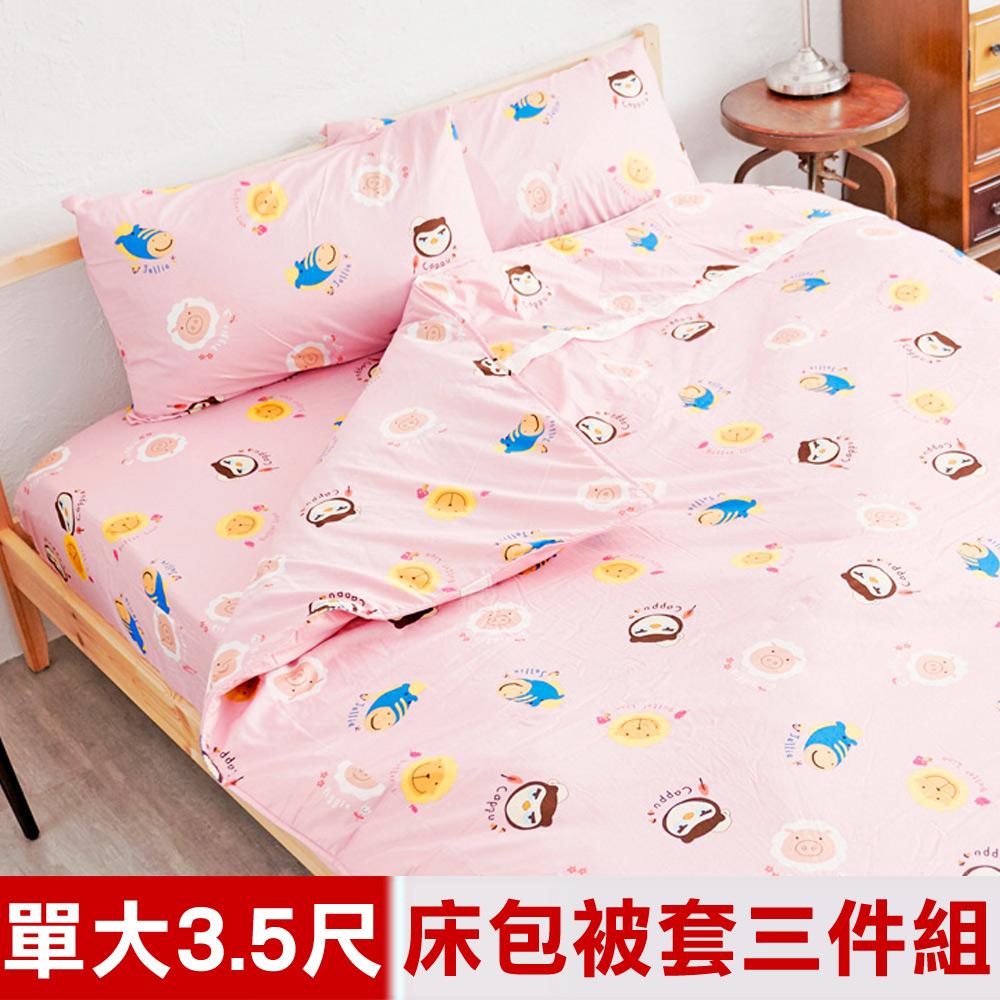 【奶油獅】同樂會系列-台灣製造-100%精梳純棉床包兩用被套三件組櫻花粉-單人加大3.5尺