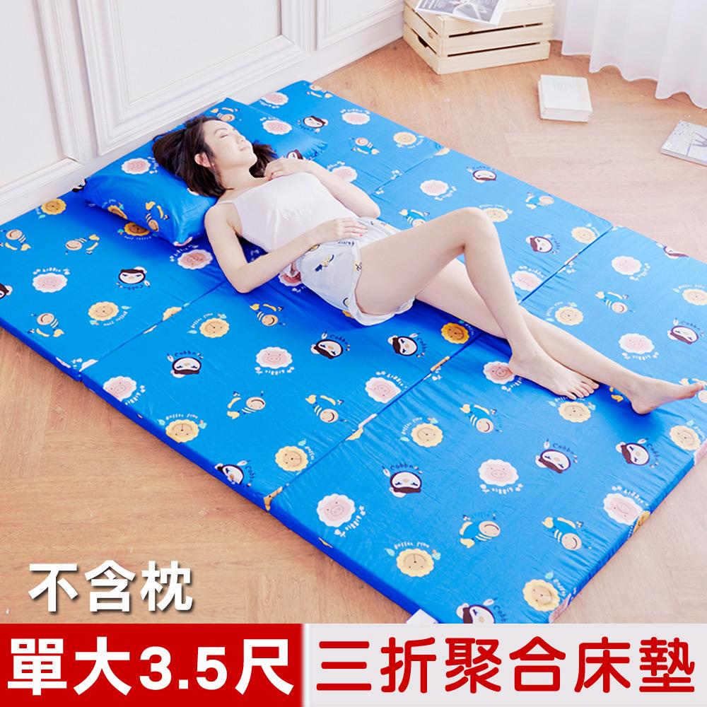 【奶油獅】同樂會-胖胖族必備高支撐臻愛三折記憶聚合床墊+100%純棉布套-宇宙藍單人加大3.5尺