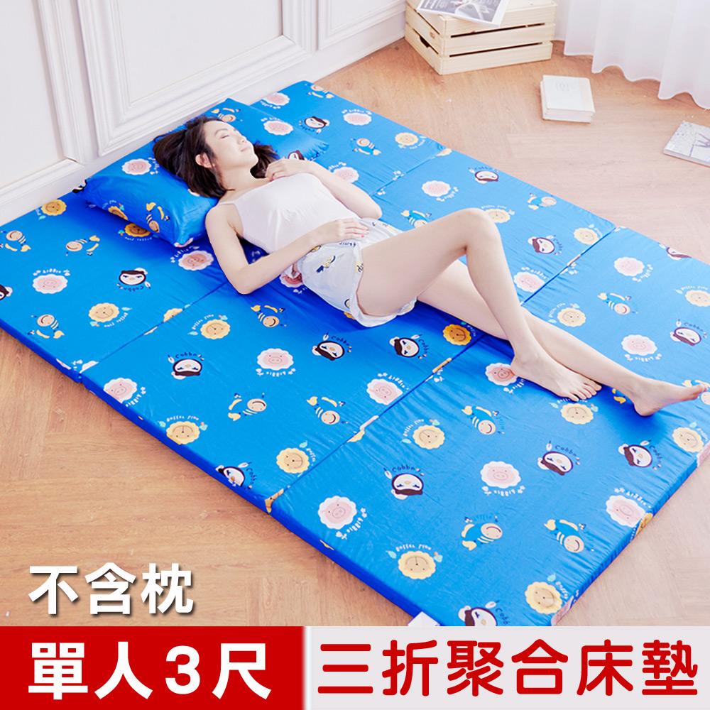 【奶油獅】同樂會-胖胖族必備高支撐臻愛三折記憶聚合床墊+100%純棉布套-宇宙藍-單人3尺