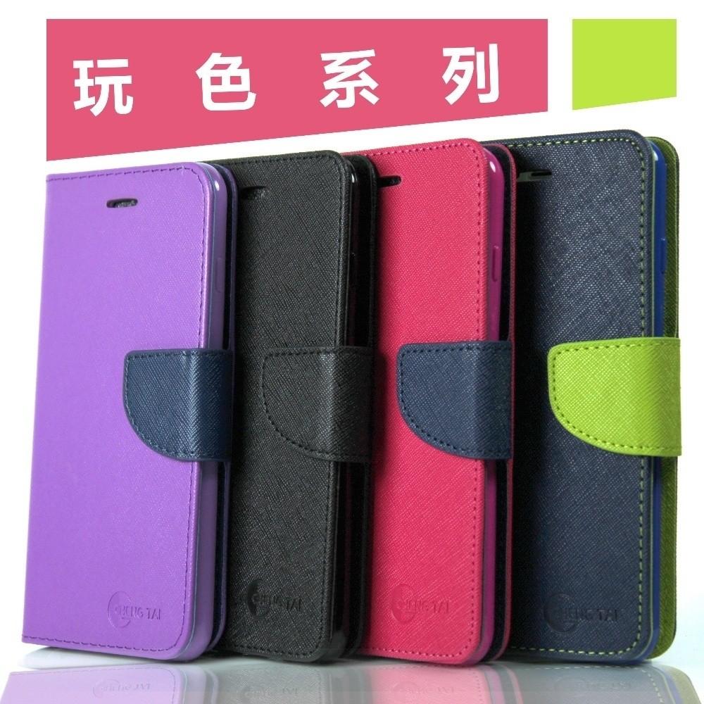 ASUS ZenFone 4 Pro (ZS551KL) 5.5吋 玩色系列 磁扣侧掀(立架式)皮套