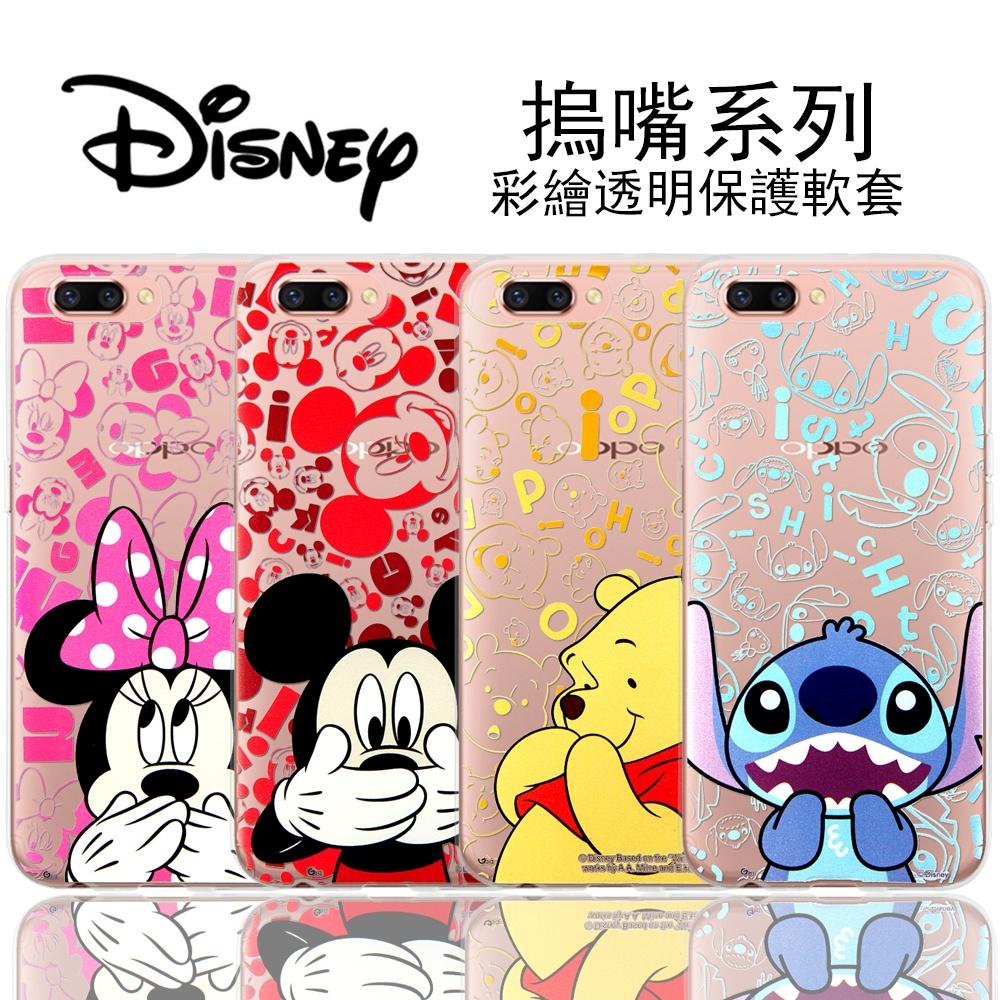 【Disney】OPPO R11s (6.01吋) 摀嘴系列 彩繪透明保護軟套