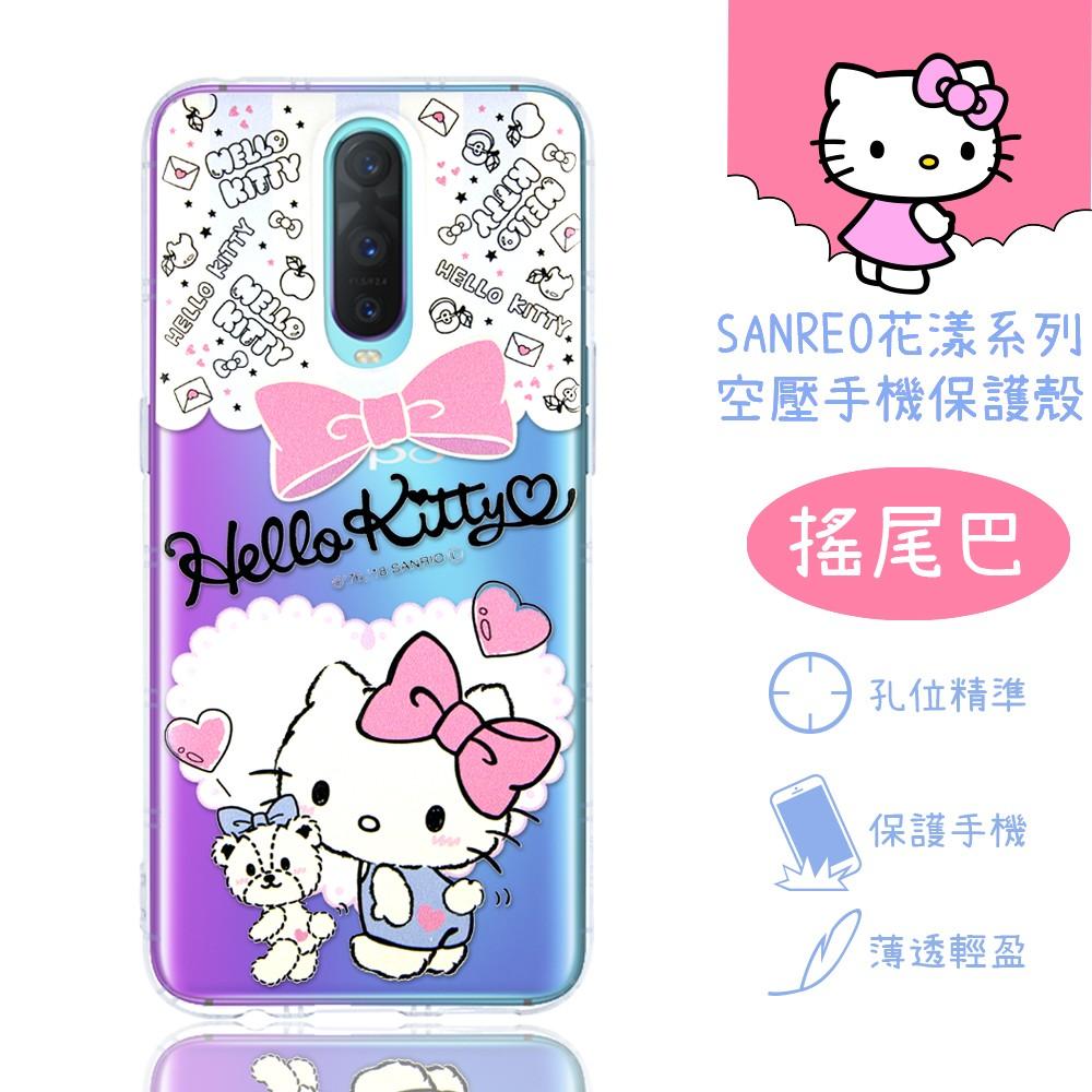 【Hello Kitty】OPPO R17 Pro 花漾系列 氣墊空壓 手機殼(搖尾巴)