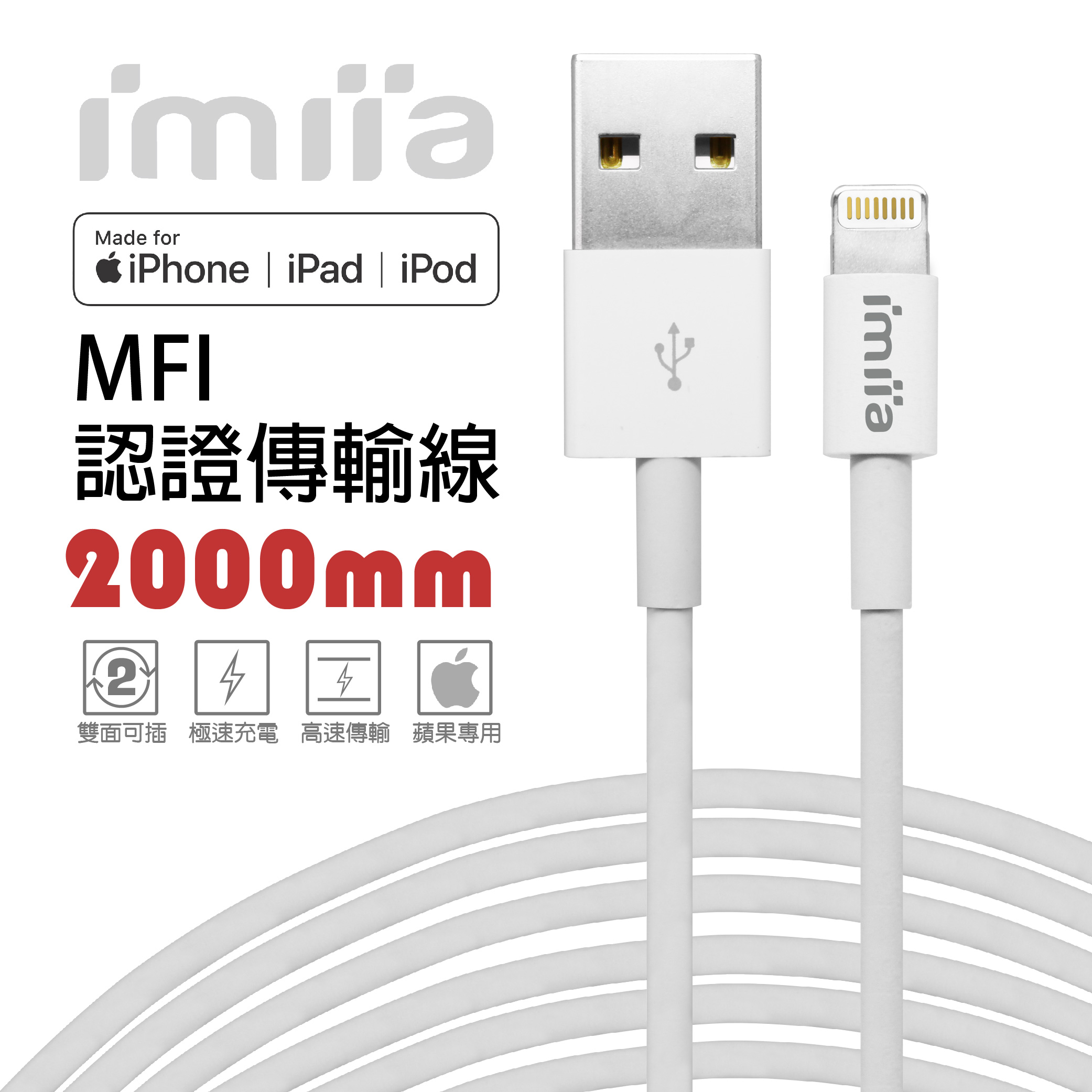 【imiia】iPhone Lightning 8Pin MFI蘋果認證 傳輸充電線 2M
