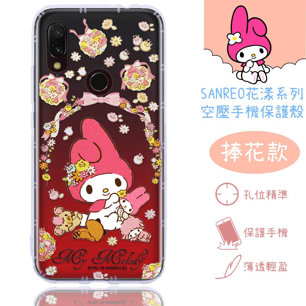 【美樂蒂】紅米7 花漾系列 氣墊空壓 手機殼(捧花)