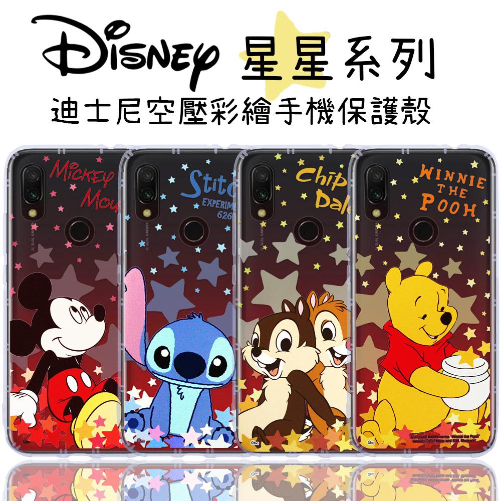 【迪士尼】紅米7 星星系列 防摔氣墊空壓保護套