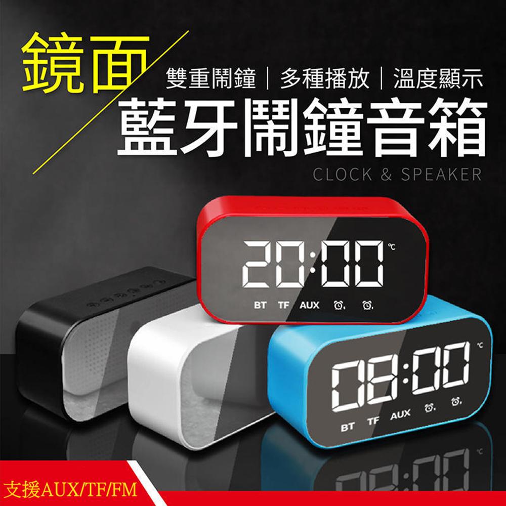 鏡面LED時鐘/鬧鐘 藍牙音響 (支援AUX/TF/FM)