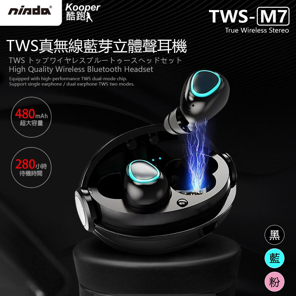 【nisda】真無線藍牙立體聲耳機 藍芽5.0 (TWS-M7)