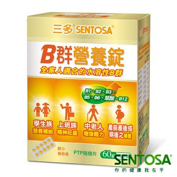 【三多】B群營養錠60錠