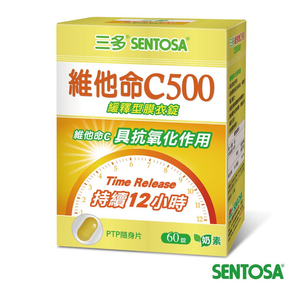 【三多】維他命C500緩釋型膜衣錠