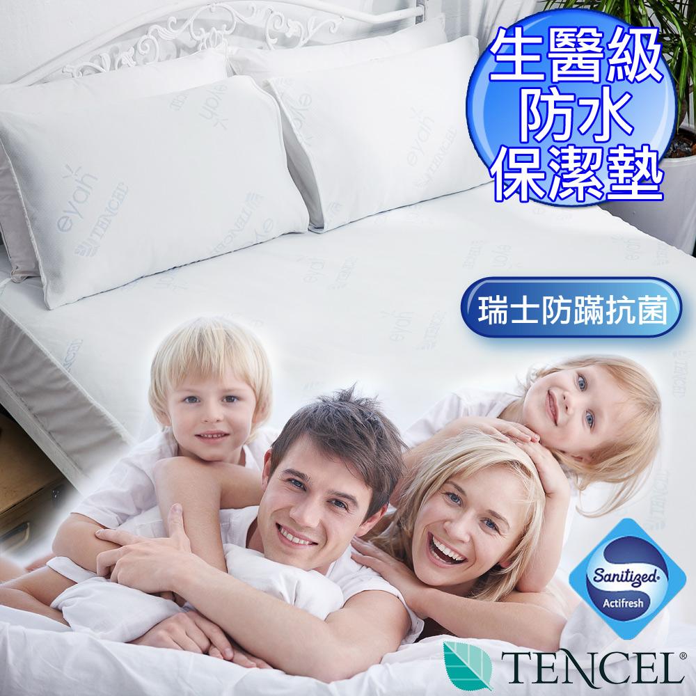【eyah】雙人加大-瑞士防蹣抗菌生醫級防水膜天絲床包/保潔墊
