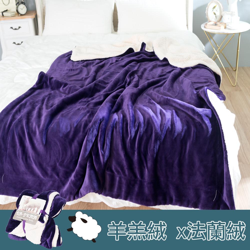 本月特談|【eyah宜雅】北歐時尚雙面加厚法蘭絨羊羔絨毯-深紫