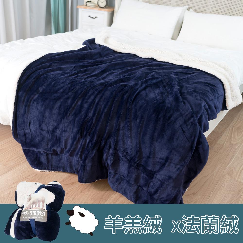 本月特談|【eyah宜雅】北歐時尚雙面加厚法蘭絨羊羔絨毯-深藍