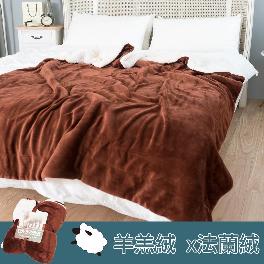 本月特談|【eyah宜雅】北歐時尚雙面加厚法蘭絨羊羔絨毯-咖啡