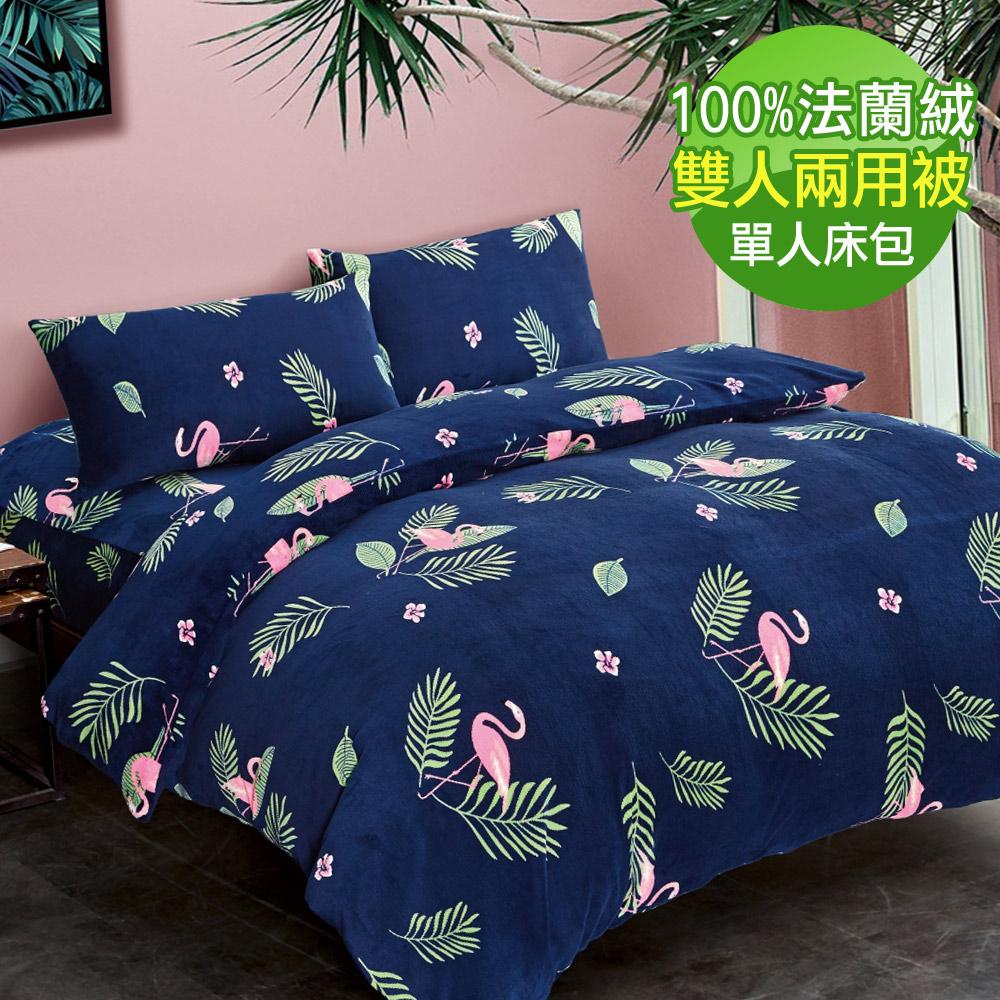 【eyah】100%法蘭絨單人床包兩用被三件組-熱帶紅鶴