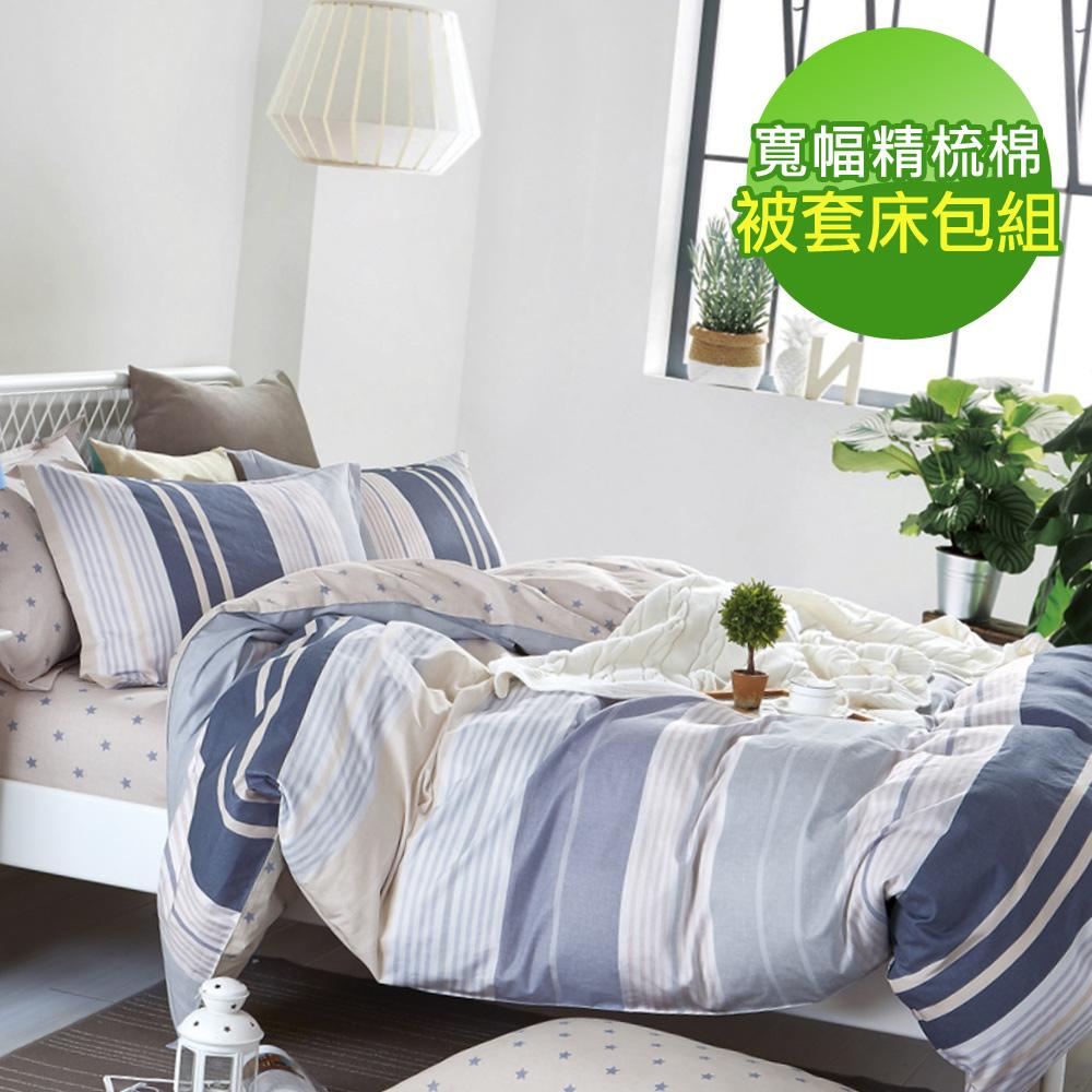 【eyah】100%台灣製寬幅精梳純棉雙人床包被套四件組-小豆島秘境
