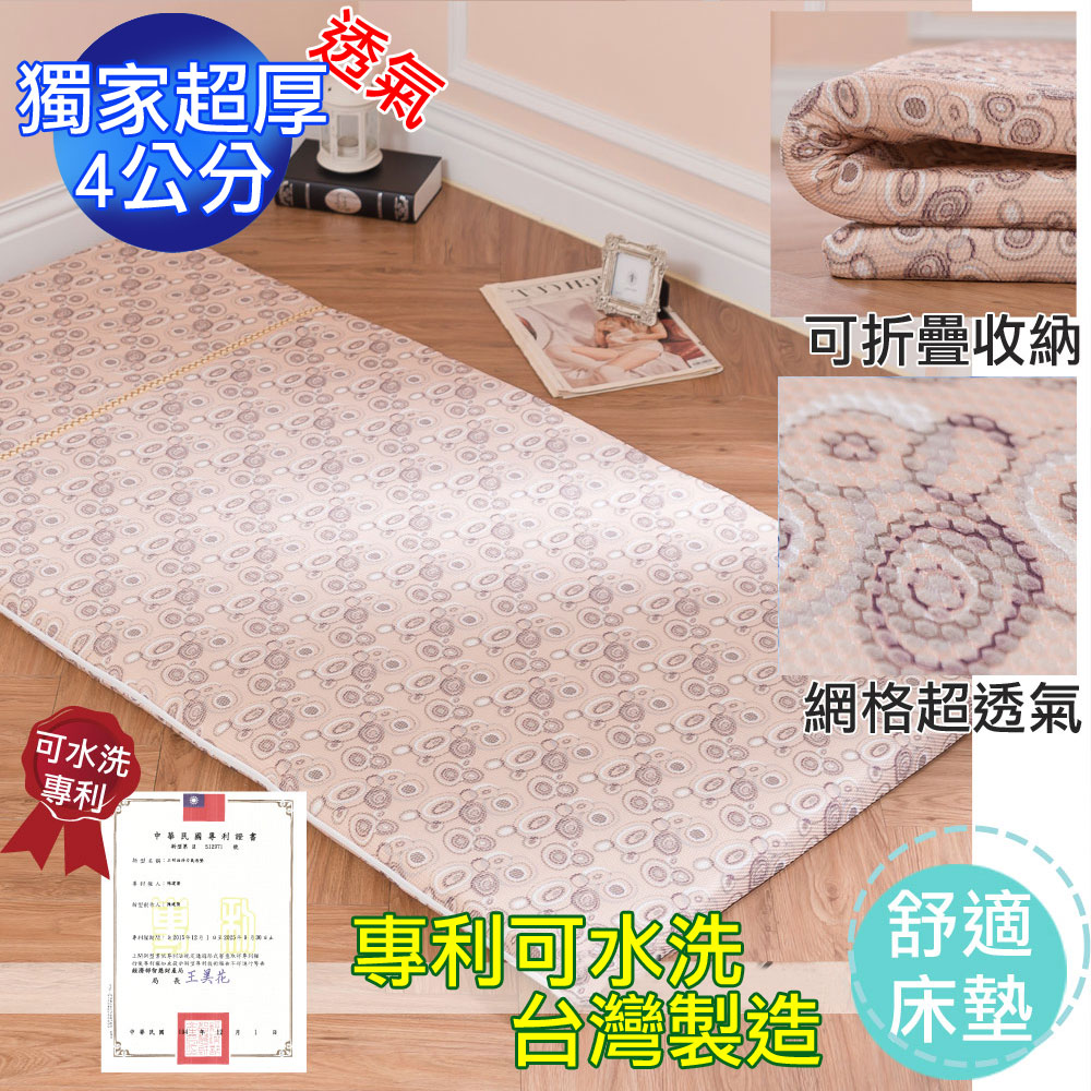 【eyah】台灣製可水洗-加厚四公分3D立體超透氣床墊-單人3尺咖
