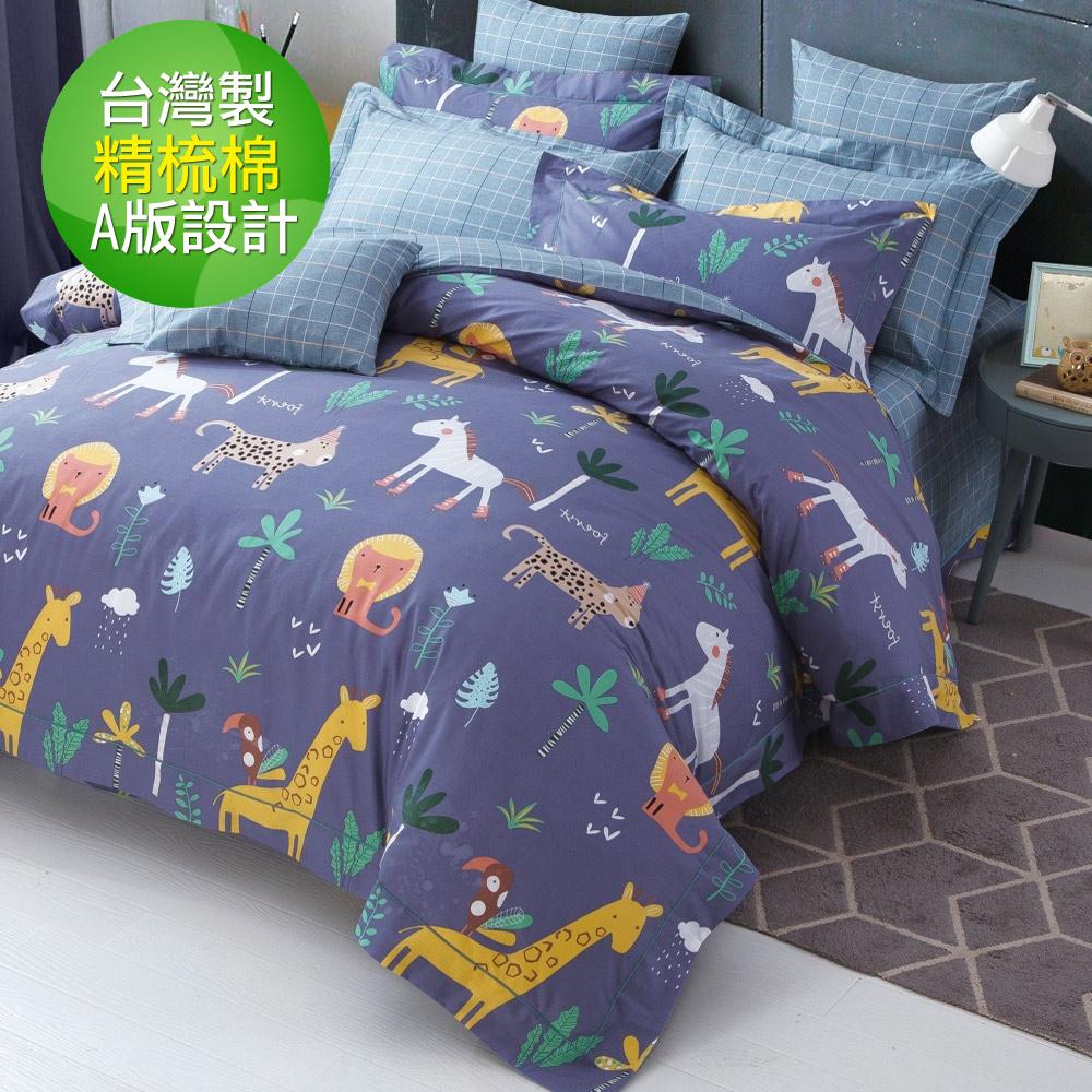 【eyah宜雅】台灣製200織紗天然純棉單人床包2件組-非洲小遷徙