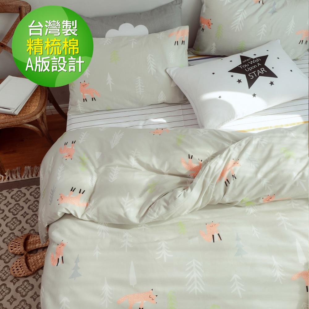 【eyah宜雅】台灣製200織紗天然純棉雙人加大床包枕套3件組-愛爾蘭小狐狸