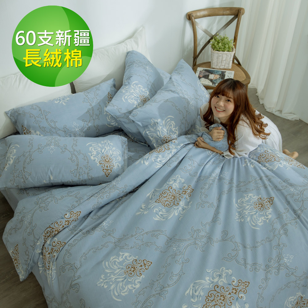【AmissU】頂級60S新疆絲光棉雙人被套加大床包四件組-曙光