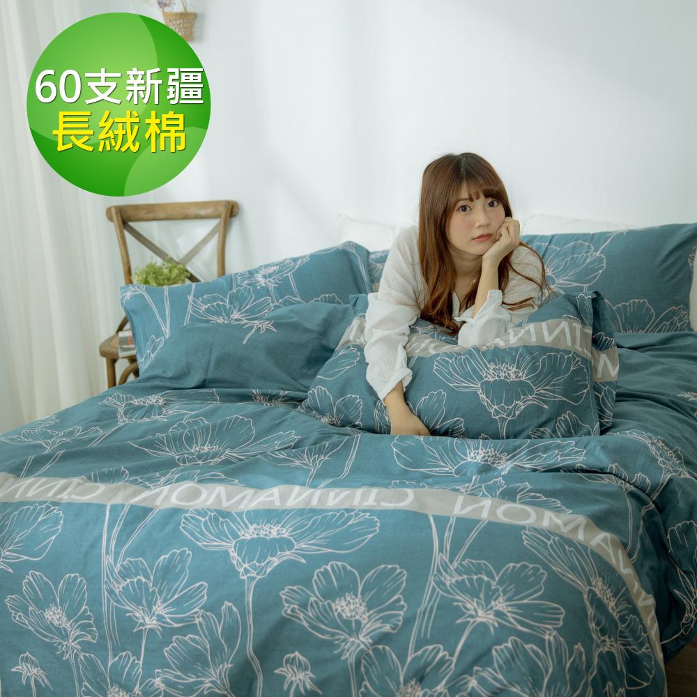 【AmissU】頂級60S新疆絲光棉新式雙人兩用被單人床包四件組-嵐香之韻