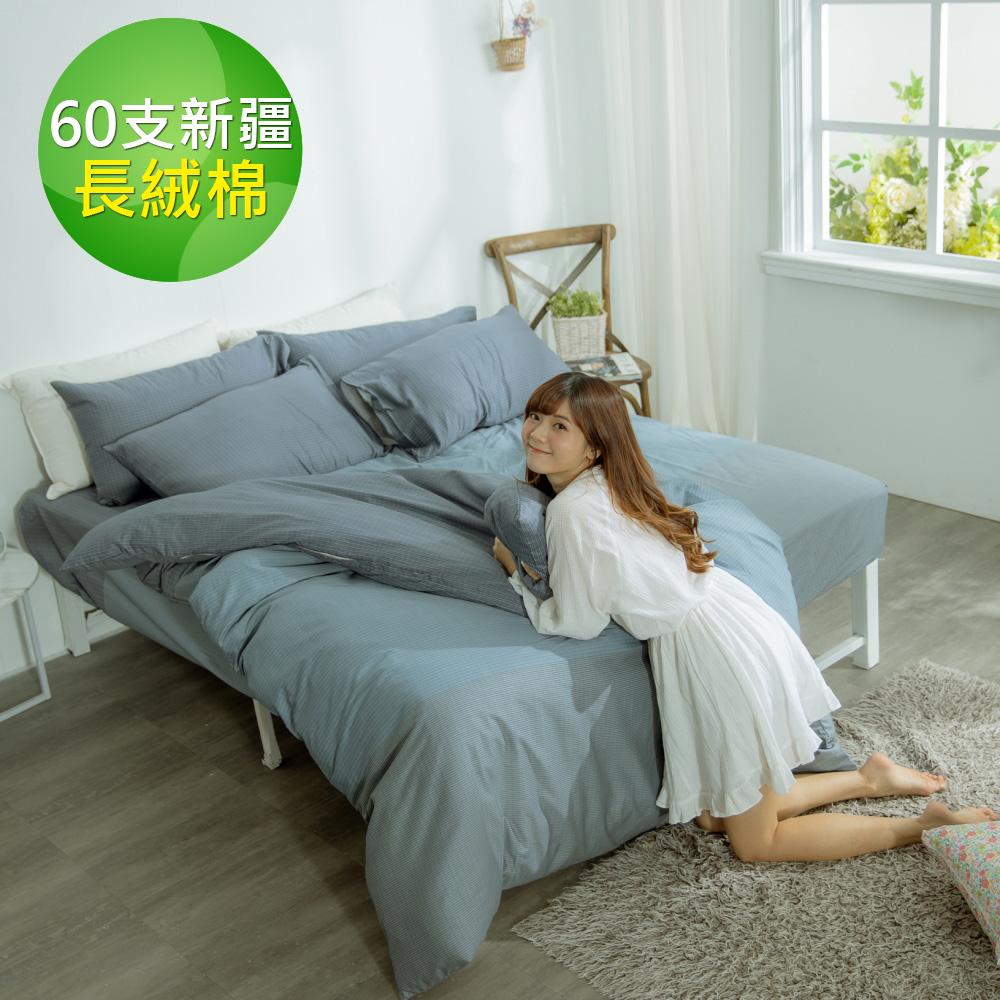 【AmissU】頂級60S新疆絲光棉新式雙人兩用被加大床包五件組-柏拉圖