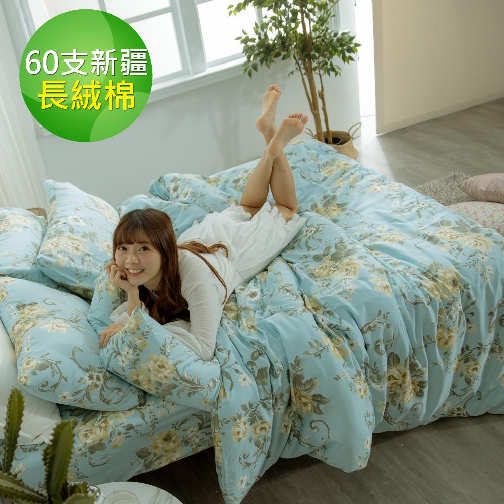 【AmissU】頂級60S新疆絲光棉新式雙人兩用被加大床包五件組-花戀寄情