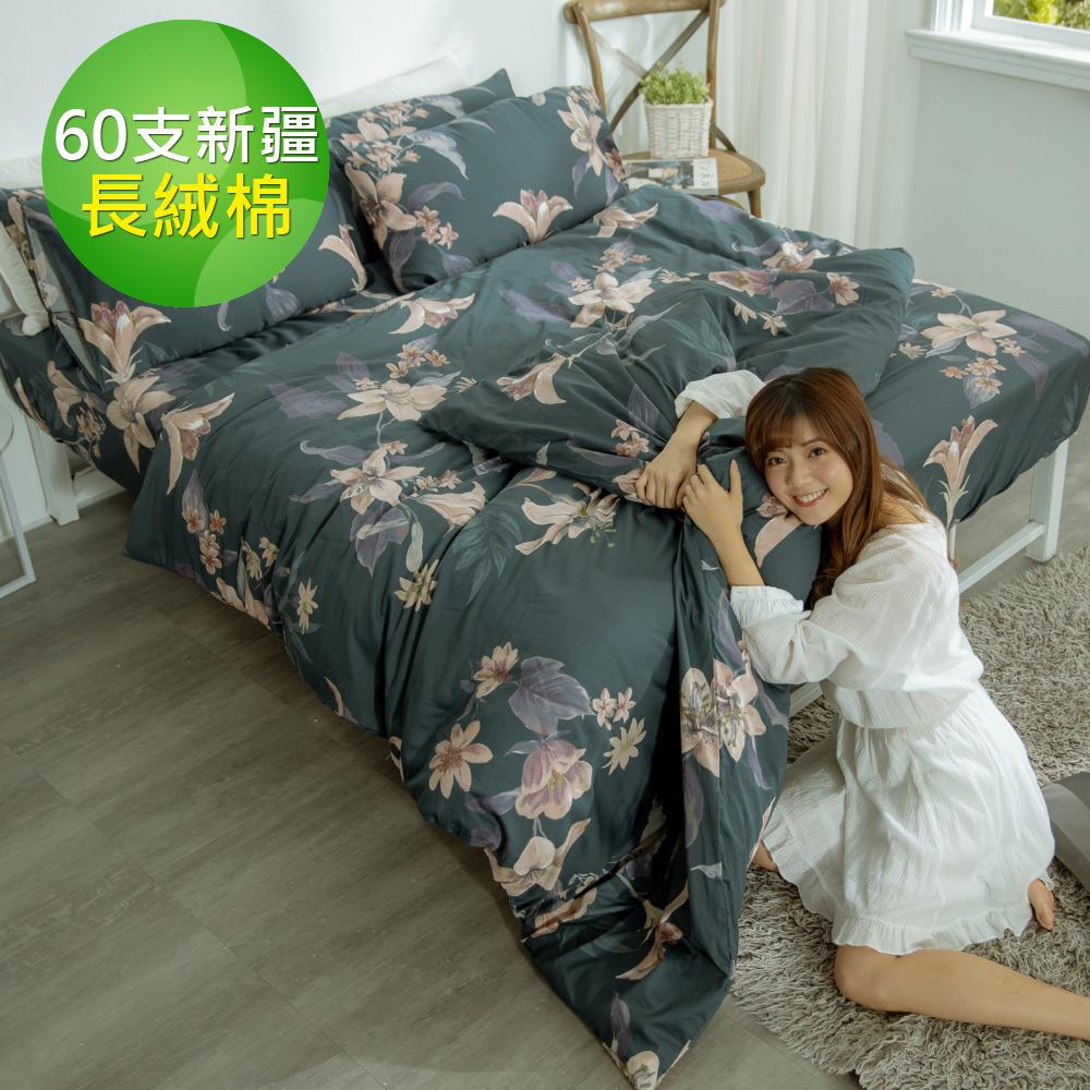 【AmissU】頂級60S新疆絲光棉新式雙人兩用被加大床包五件組-滿庭香