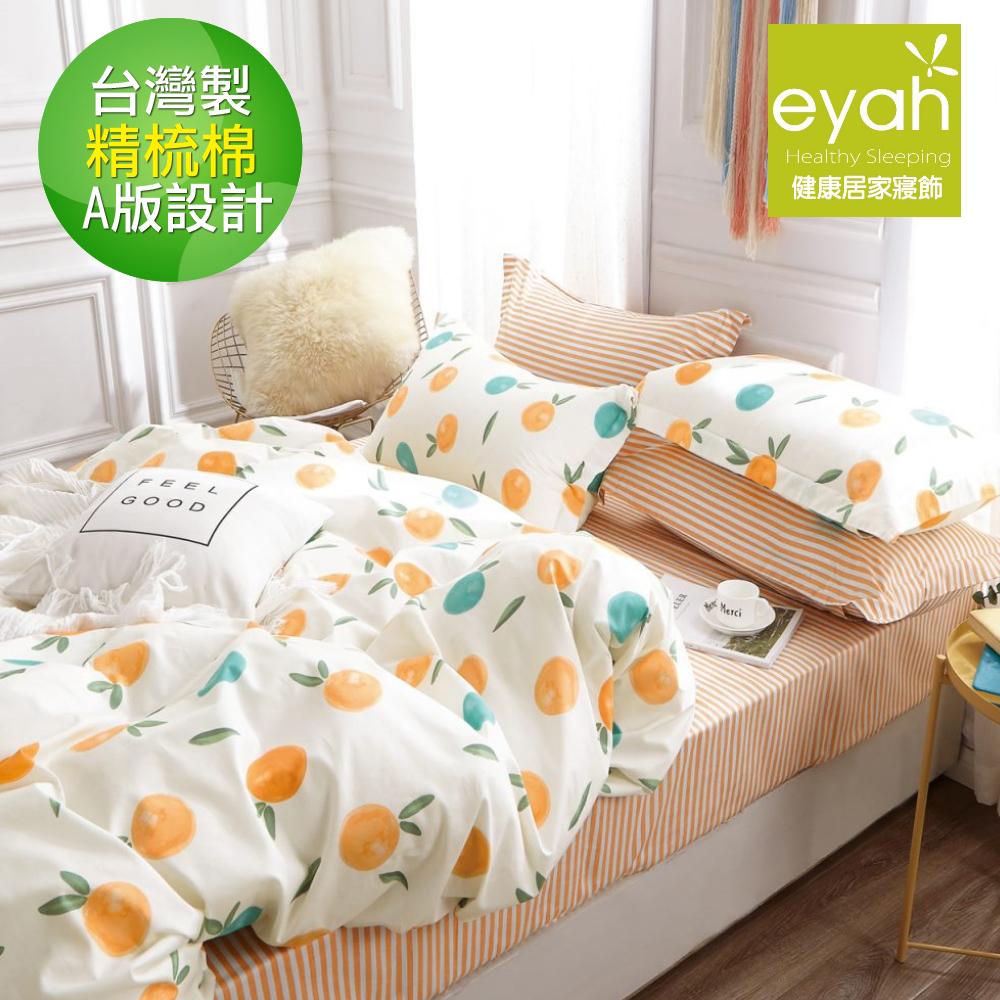 【eyah宜雅】台灣製200織紗天然純棉雙人床包枕套3件組-香橙