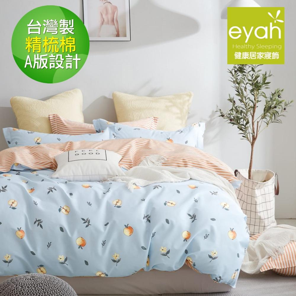 【eyah宜雅】台灣製200織紗天然純棉新式兩用被雙人床包五件組-小桃子